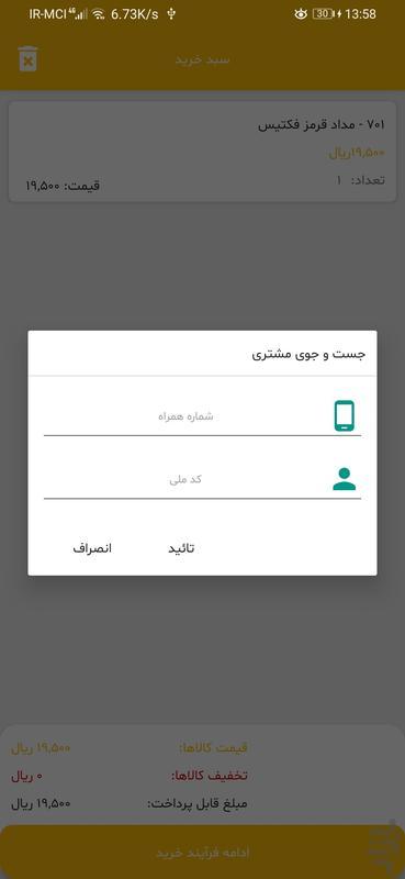 فروشگاه آوید - عکس برنامه موبایلی اندروید