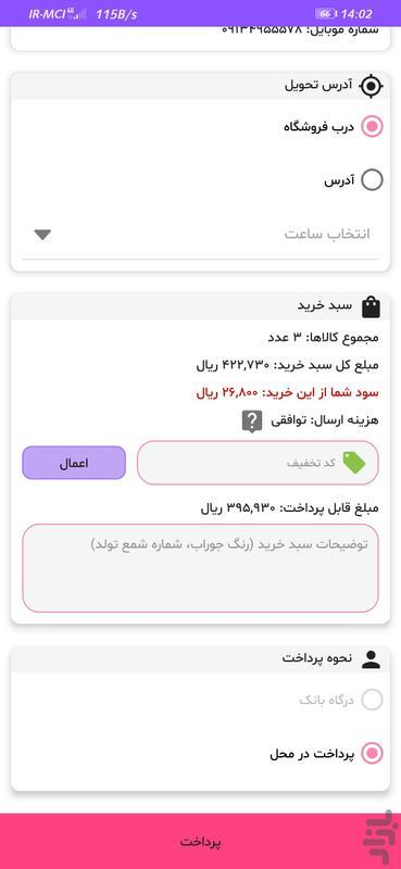 فروشگاه پاسارگاد - عکس برنامه موبایلی اندروید