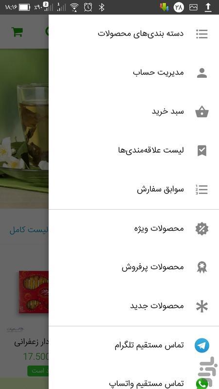 زعفران شاپ (بازار زعفران ایران) - عکس برنامه موبایلی اندروید