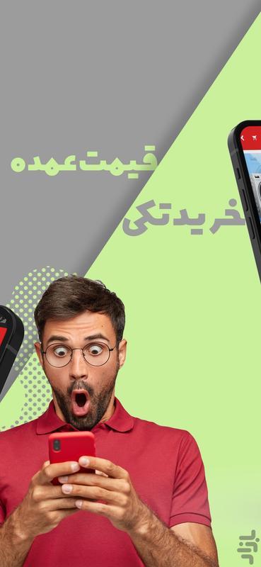 سقزکالا - عکس برنامه موبایلی اندروید