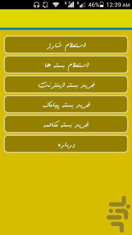 ایرانسل سرویس (اندروید ۲) - عکس برنامه موبایلی اندروید