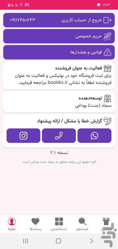 بوتیکس - عکس برنامه موبایلی اندروید
