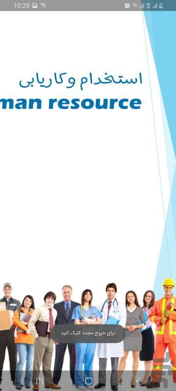 استخدام - عکس برنامه موبایلی اندروید