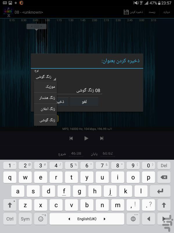 ساختن زنگ موبایل - عکس برنامه موبایلی اندروید