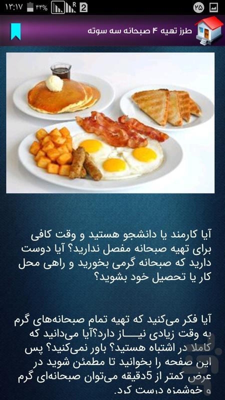 طرز تهیه انواع غذاهای ساده - عکس برنامه موبایلی اندروید