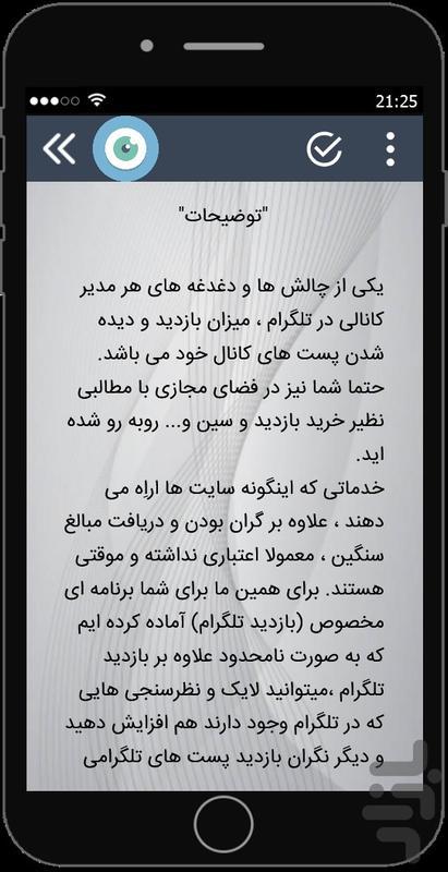 بازدید تلگرام (ویژه) - عکس برنامه موبایلی اندروید