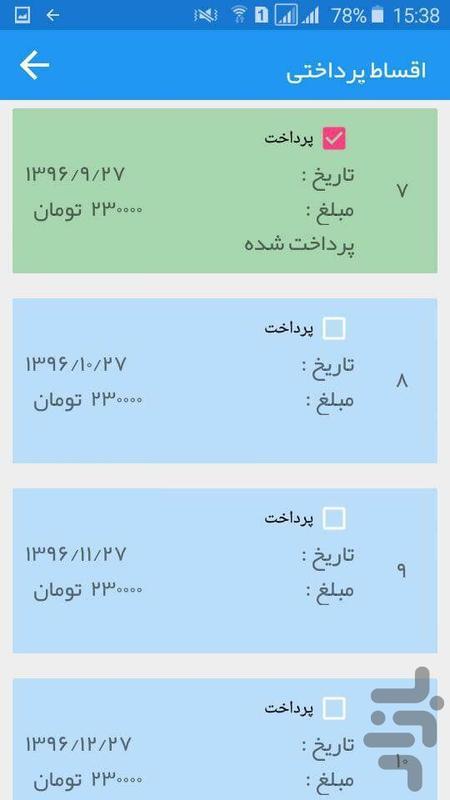 محاسبات بانکی جدید + مدیریت وامها - عکس برنامه موبایلی اندروید