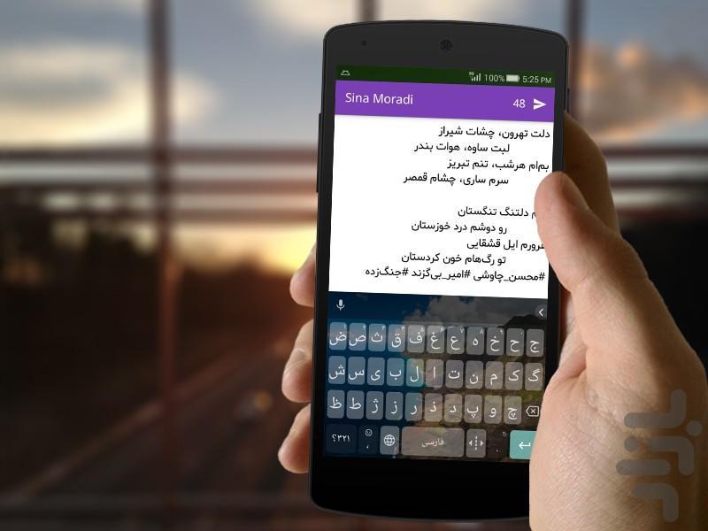 شبکه اجتماعی کافه - عکس برنامه موبایلی اندروید