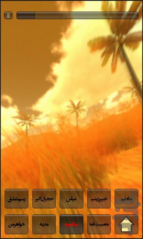NoheBoshehri - Image screenshot of android app