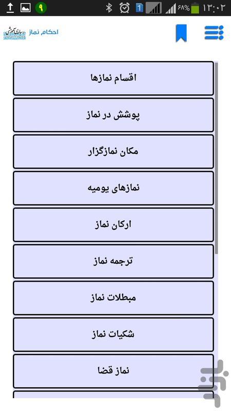 رساله آموزشی امام خامنه ای - عکس برنامه موبایلی اندروید