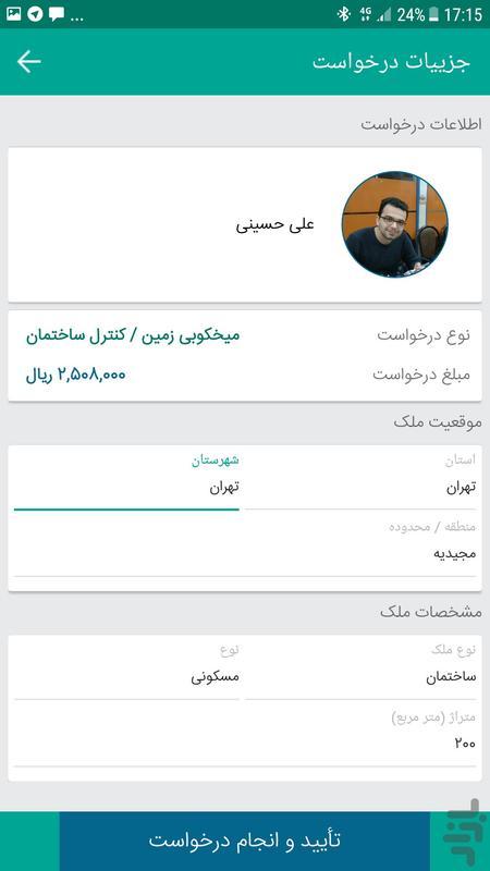 SAMNA - Image screenshot of android app