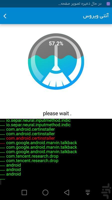 آنتی ویروس همه کارهه پیشرفته - عکس برنامه موبایلی اندروید