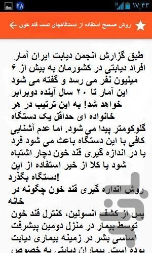 گرفتن قند خون - عکس برنامه موبایلی اندروید