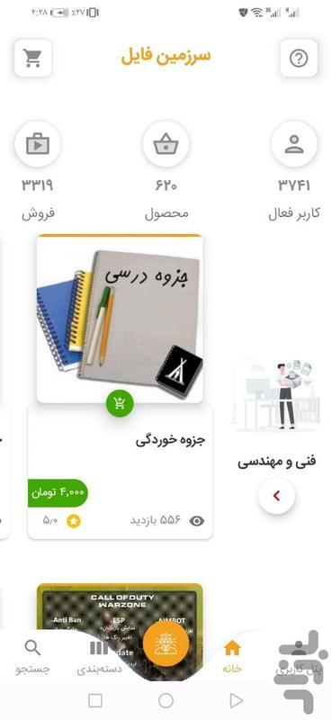 سرزمین فایل - عکس برنامه موبایلی اندروید