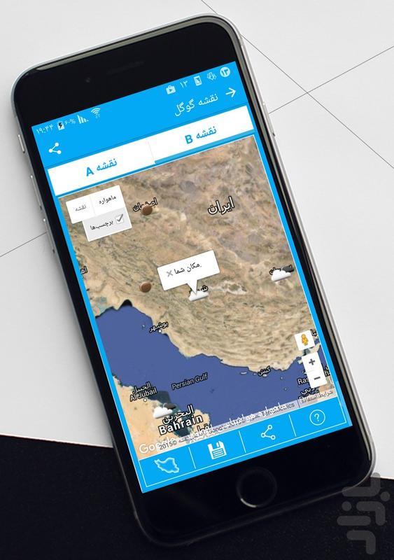 ماهواره هواشناسی + ویجت - عکس برنامه موبایلی اندروید
