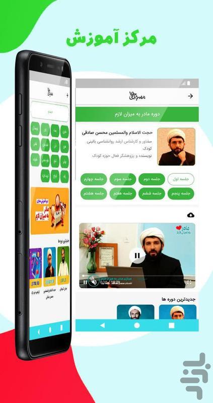 مسجدی ها - عکس برنامه موبایلی اندروید