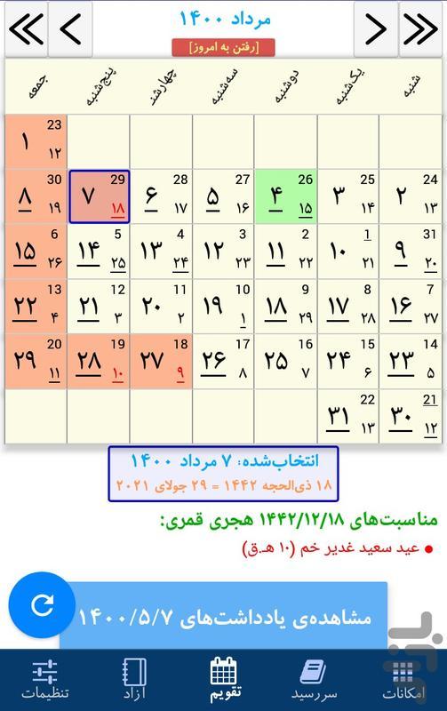 شمس: دفتر سررسید سالنامه + تقویم - عکس برنامه موبایلی اندروید