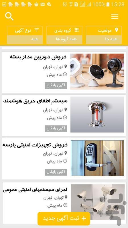 تجهیزات حفاظتی امنیتی - عکس برنامه موبایلی اندروید