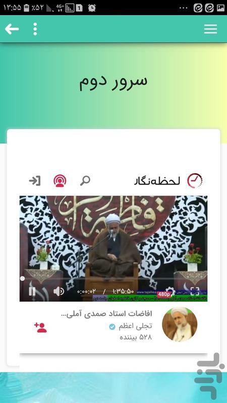 گنجینه آثار علامه حسن زاده آملی - عکس برنامه موبایلی اندروید