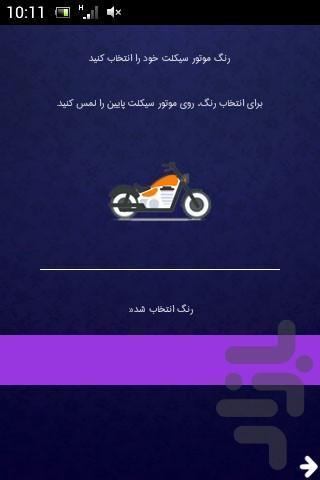 محاسبه قیمت موتور سیکلت - عکس برنامه موبایلی اندروید