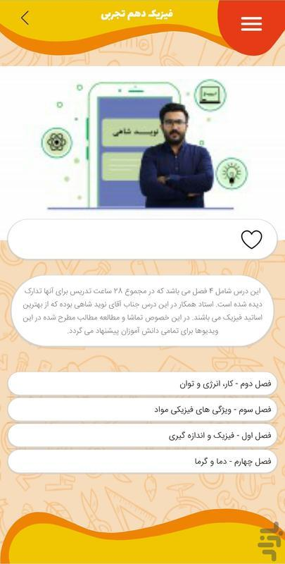 سگال - عکس برنامه موبایلی اندروید