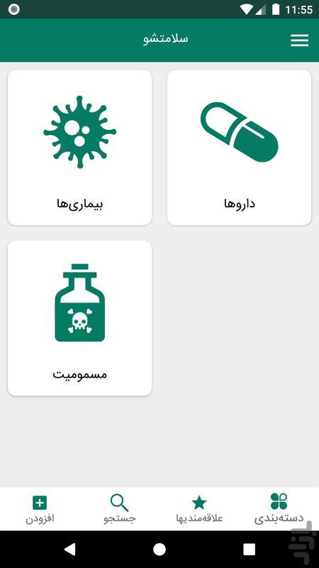 داروخونه - عکس برنامه موبایلی اندروید