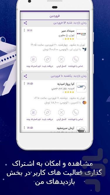 سپهر360 ( بلیط چارتر هواپیما ) - عکس برنامه موبایلی اندروید