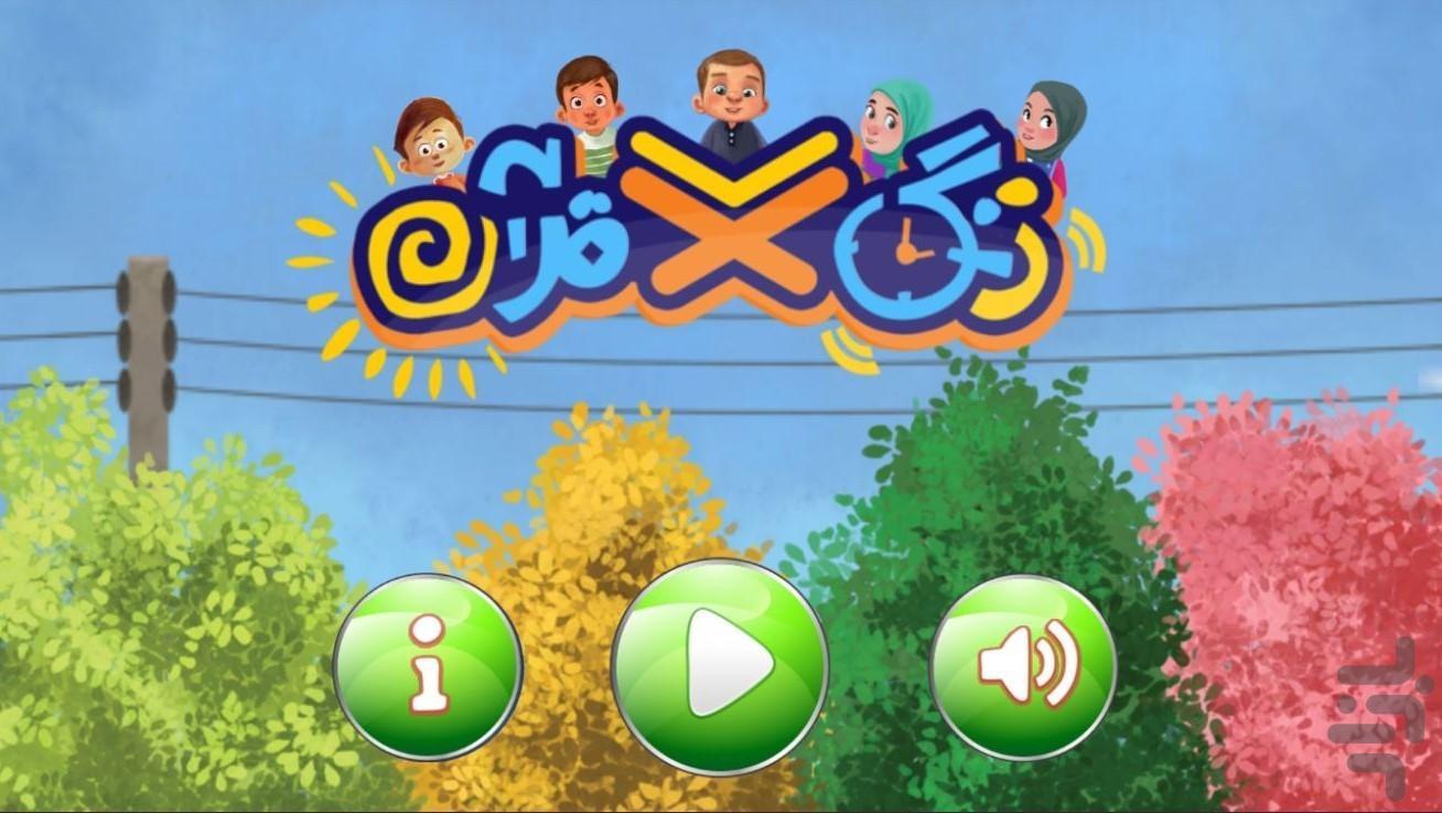 زنگ قرآن - عکس برنامه موبایلی اندروید
