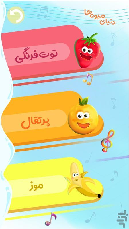 دنیای میوه ها - عکس برنامه موبایلی اندروید