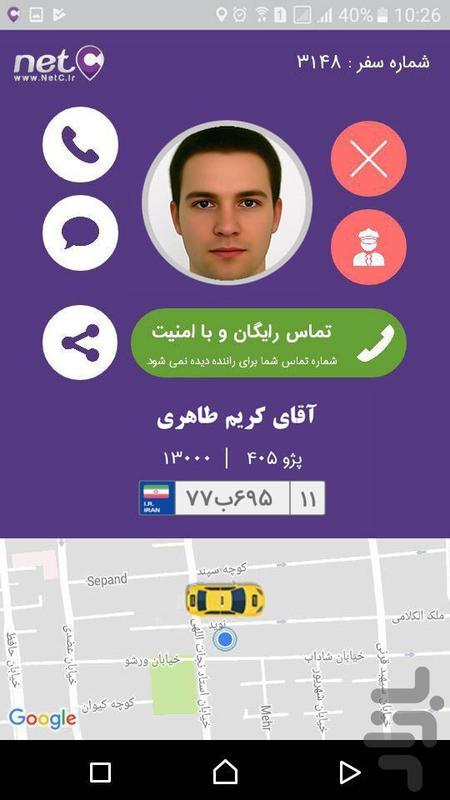 نت سی- نرم افزار مخصوص مسافر - عکس برنامه موبایلی اندروید
