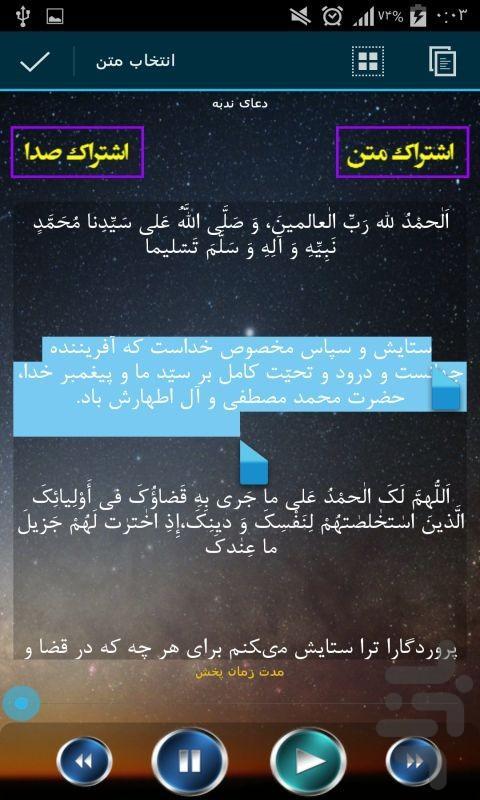 دعای ندبه (صوتی+ متنی) - عکس برنامه موبایلی اندروید