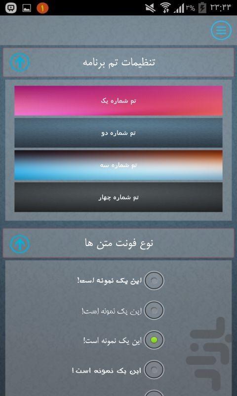 صد زن صد داستان - Image screenshot of android app
