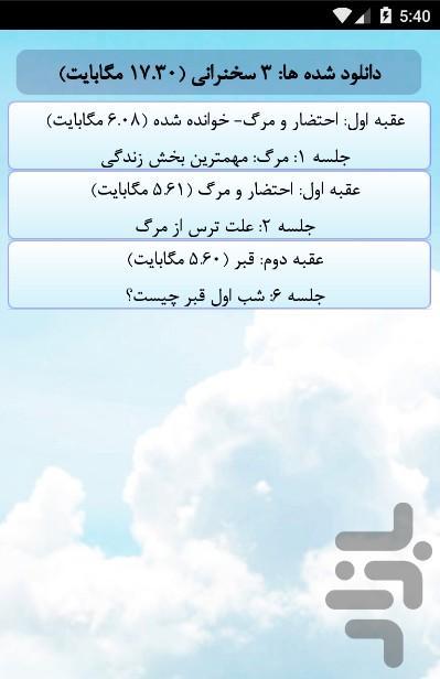 یاد مرگ (حجت الاسلام عالی) - عکس برنامه موبایلی اندروید