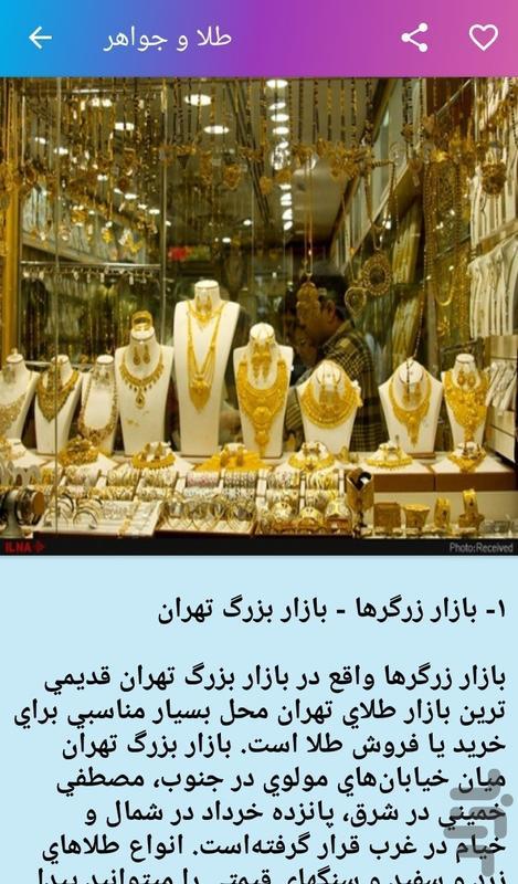خرید عید - عکس برنامه موبایلی اندروید