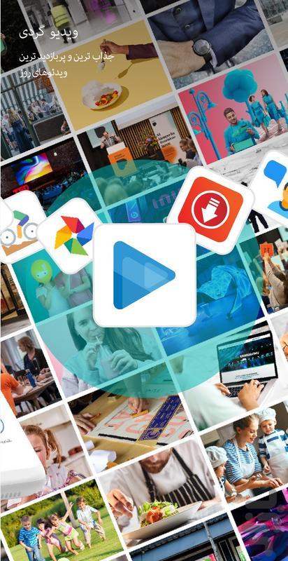 جعبه ابزار - عکس برنامه موبایلی اندروید