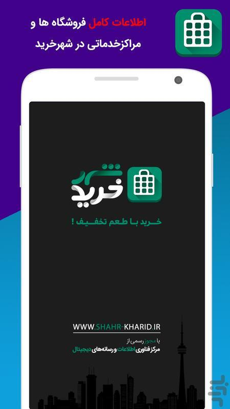 ShahreKharid - Image screenshot of android app