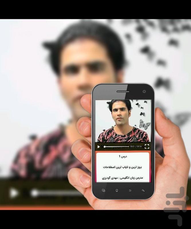 شهریار انگلیش (انگلیسی رو قورت بده) - عکس برنامه موبایلی اندروید