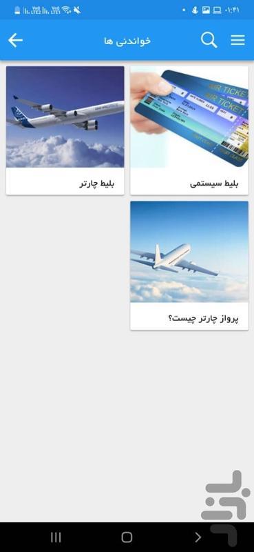 شاهین | بلیط چارتری و لحظه آخری - عکس برنامه موبایلی اندروید