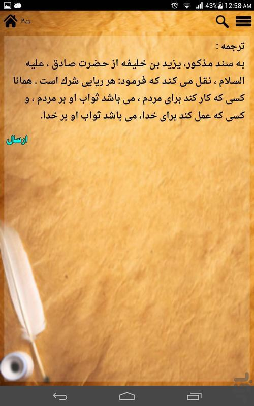 شرح چهل حدیث امام خمینی - عکس برنامه موبایلی اندروید