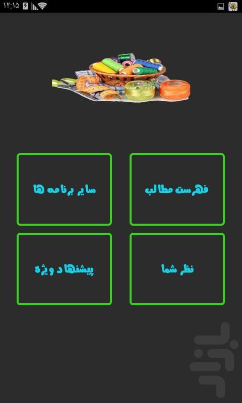 آموزش بافتنی(کامل) - عکس برنامه موبایلی اندروید