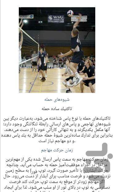 آموزش حرفه ای والیبال - عکس برنامه موبایلی اندروید