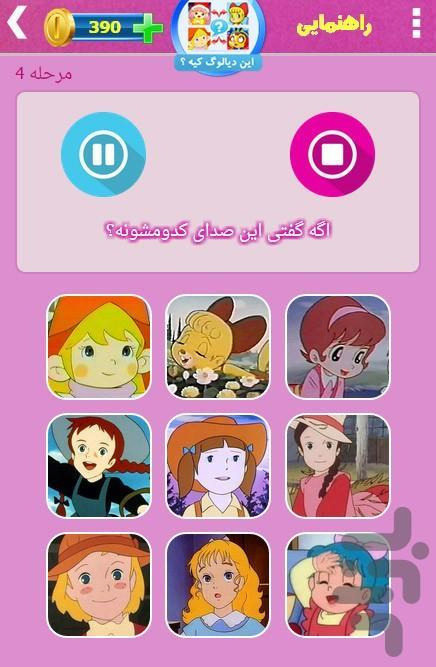 این دیالوگ کیه؟ (کارتونها) - عکس بازی موبایلی اندروید