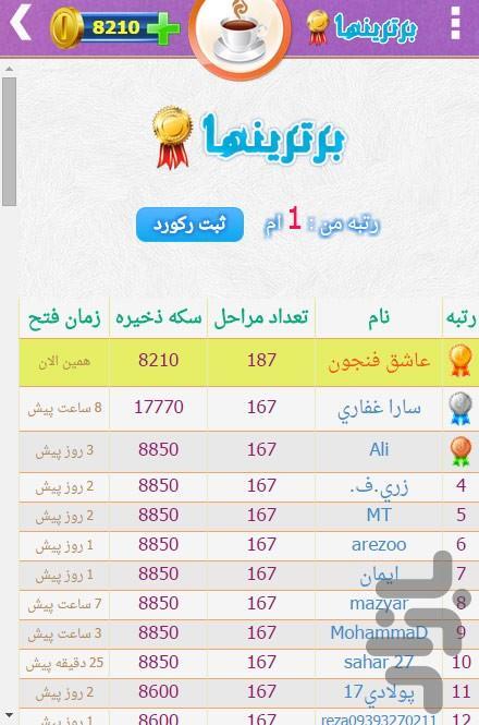 فنجون (بازي غلطنامه حدس تصاوير) - عکس بازی موبایلی اندروید