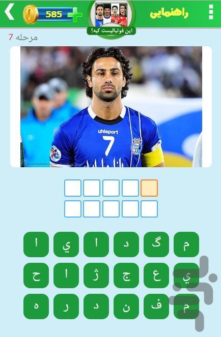 این فوتبالیست کیه؟ (ایرانی) - عکس بازی موبایلی اندروید