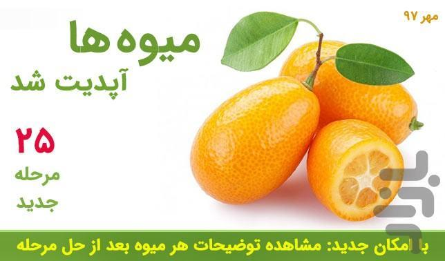 اسم این میوه چیه؟ - عکس بازی موبایلی اندروید