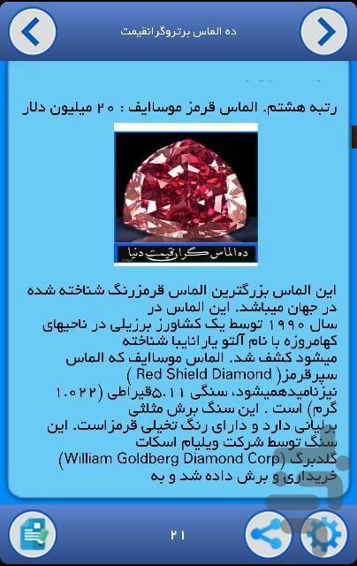 آموزش شناخت سنگهای قیمتی - عکس برنامه موبایلی اندروید