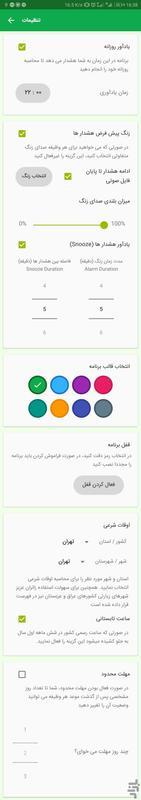 محاسبه اعمال - عکس برنامه موبایلی اندروید