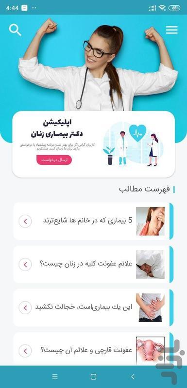 دکتر بیماری زنان - عکس برنامه موبایلی اندروید