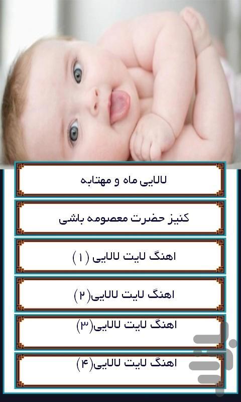 لالایی کودکانه - عکس برنامه موبایلی اندروید