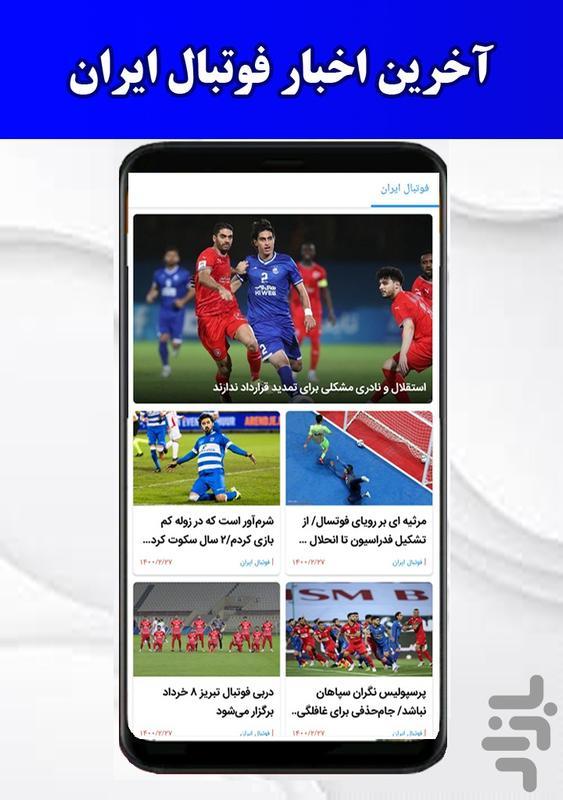 شما آنلاین - عکس برنامه موبایلی اندروید